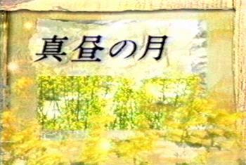 mahiru_no_tsuki_s.jpg